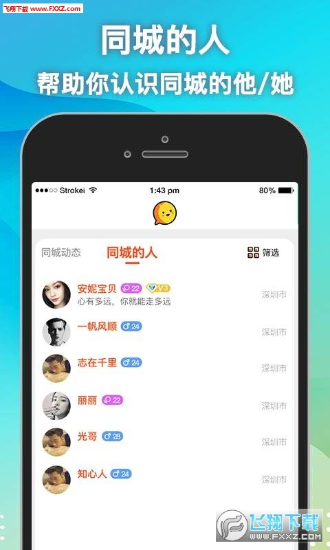 思月同城社交app官方版1.0.0截图2