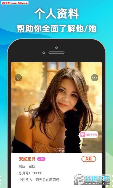 思月同城社交app官方版1.0.0截图3