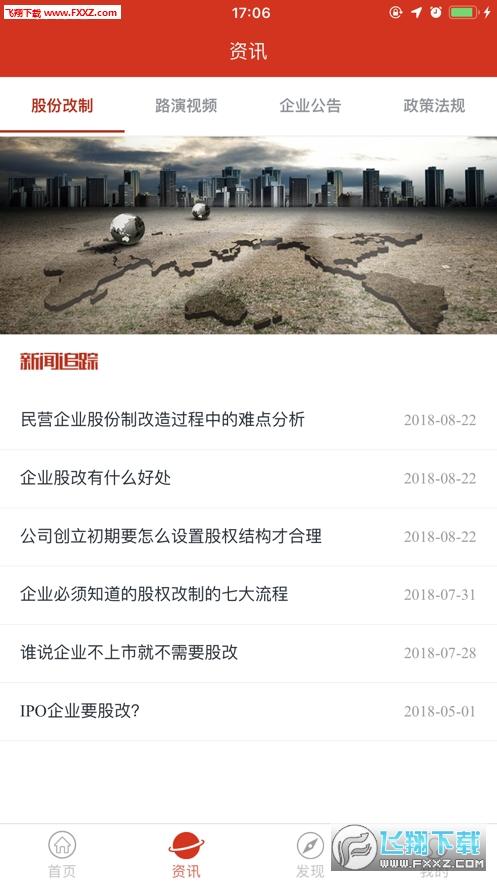 江苏证券app官方版v2.2截图0