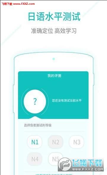 日语常用语app官方免费版1.0.0截图1
