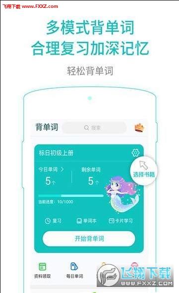 日语常用语app官方免费版1.0.0截图2