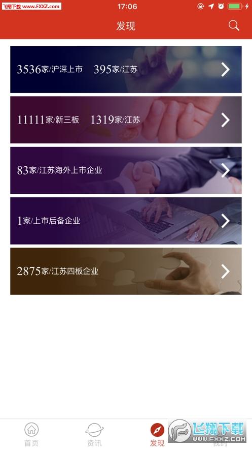 江苏证券app官方版v2.2截图1