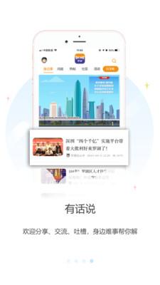 罗湖Plus安卓app1.0.3截图1