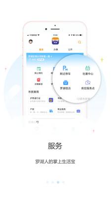 �_湖Plus安卓app1.0.3截�D0