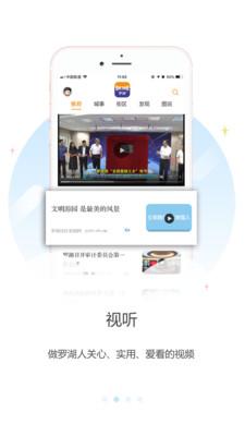 罗湖Plus安卓app1.0.3截图3