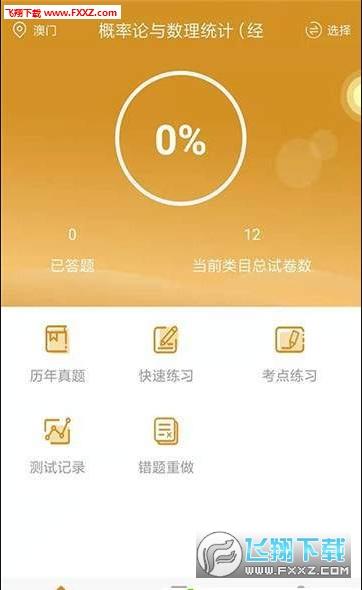 国际贸易自考app手机刷题版1.0.0截图2