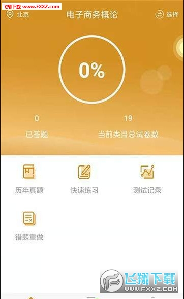 工商管理自考app官方刷题版1.0.0截图0