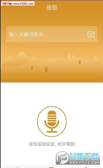 工商管理自考app官方刷题版1.0.0截图2