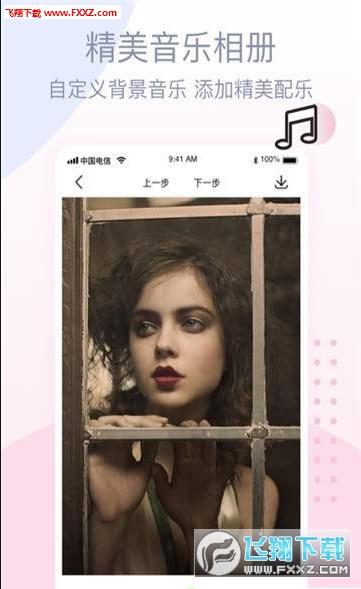 图片编辑美图app官方免费版V1.0.1截图2
