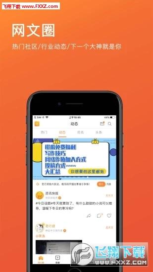橙瓜码字手机版v5.1.9最新版截图2