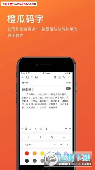 橙瓜码字手机版v5.1.9最新版截图3