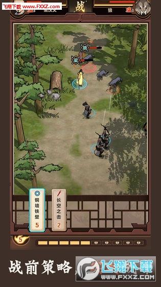 模拟江湖汉家松鼠v1.2.1截图2