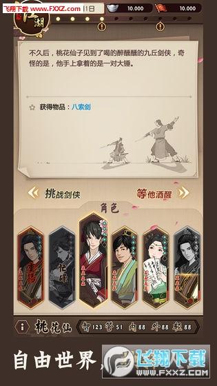 模拟江湖汉家松鼠v1.2.1截图1