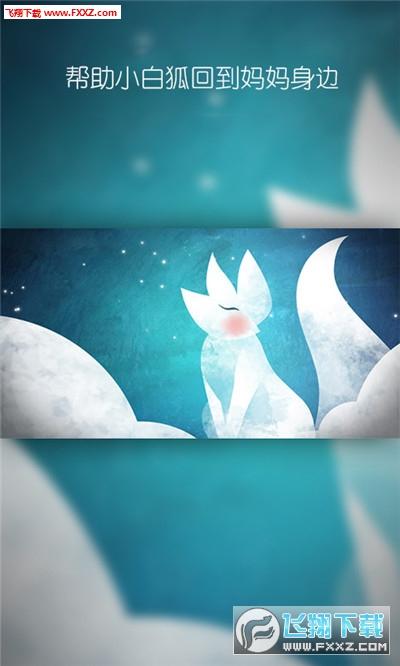 月光白狐手游v1.0截图1
