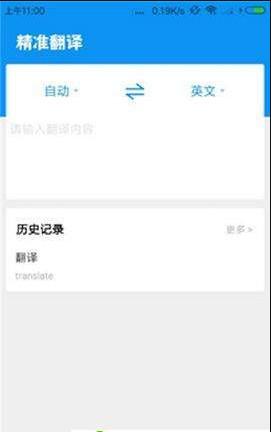 精准翻译app1.0.3截图0