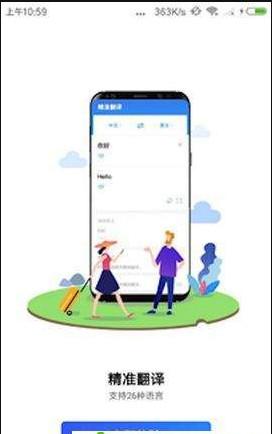 精准翻译app1.0.3截图1