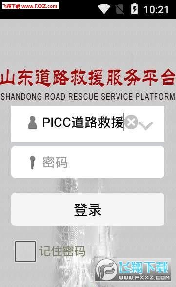 PICC道路救援app1.0截图0