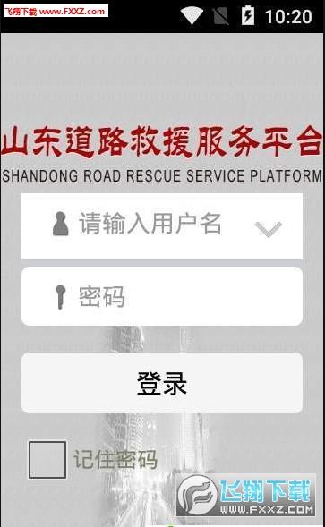 PICC道路救援app1.0截图1