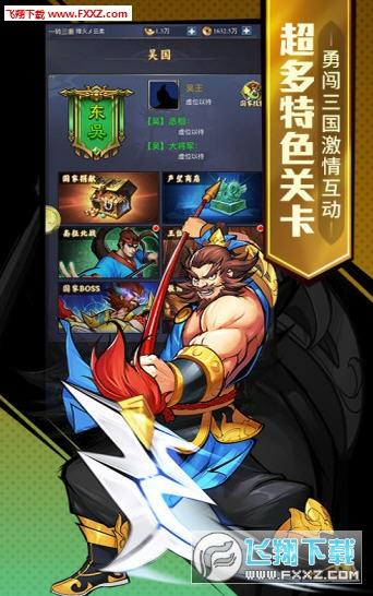 演义三国英雄志安卓版2.5.0截图0