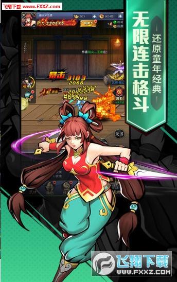 演义三国英雄志安卓版2.5.0截图2