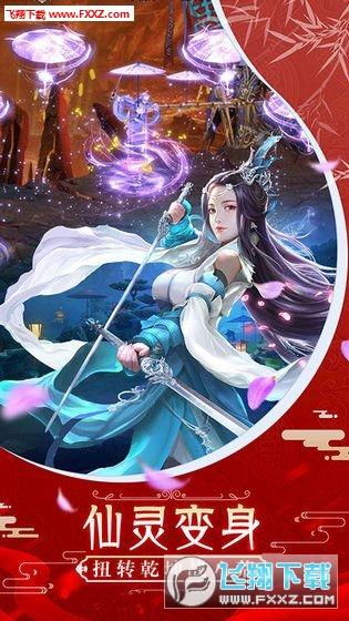 江湖修仙传无限元宝高爆版v1.0截图1