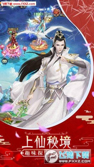 江湖修仙传无限元宝高爆版v1.0截图0