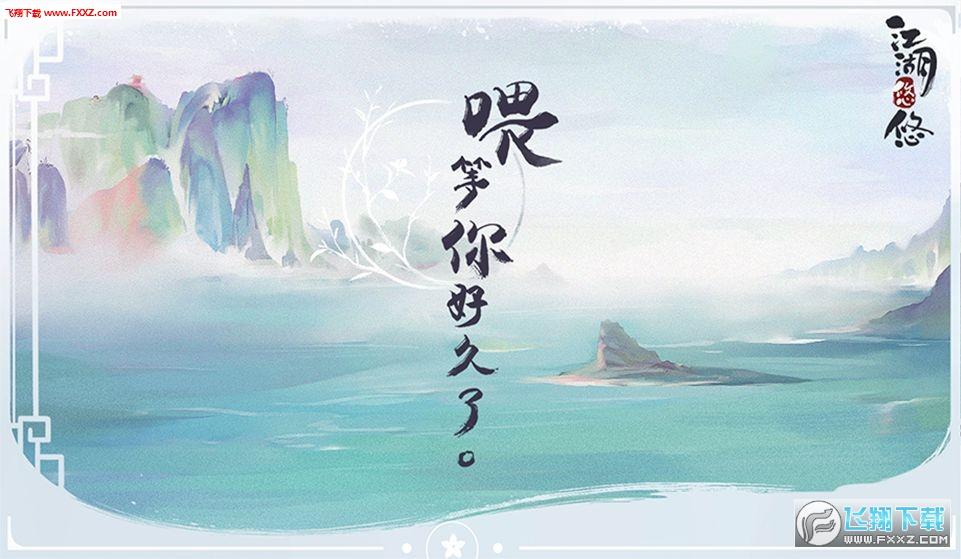 江湖悠悠无限银锭版v1.0.1截图0