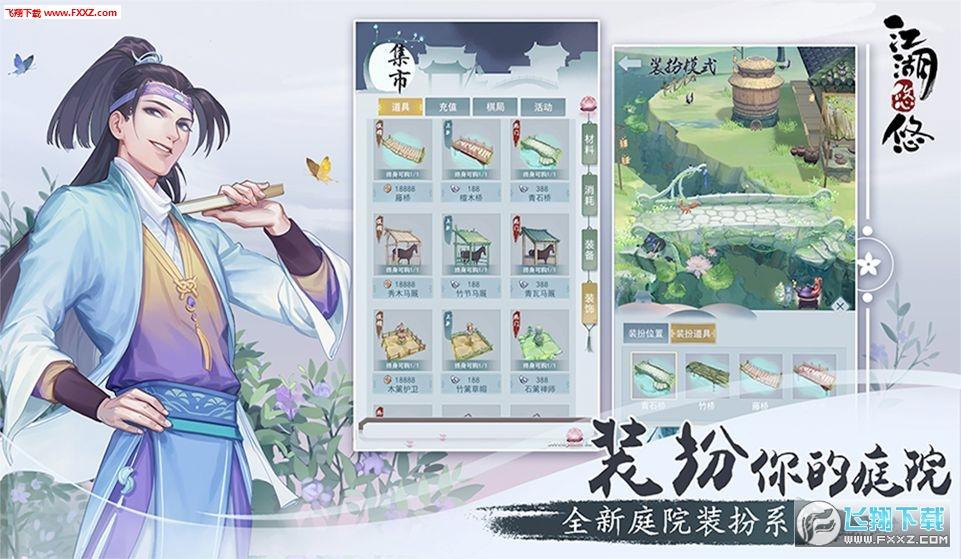 江湖悠悠无限银锭版v1.0.1截图1