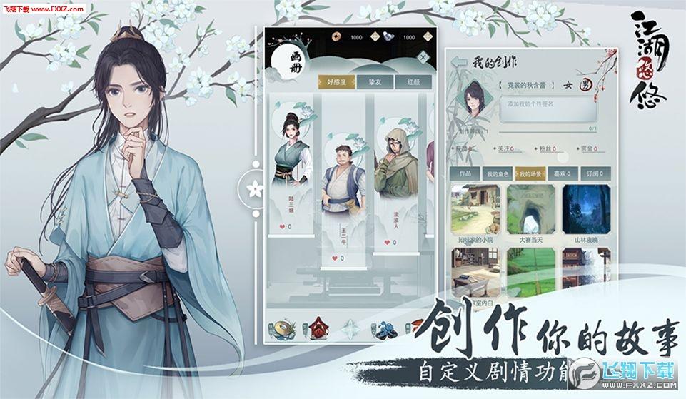 江湖悠悠无限银锭版v1.0.1截图3
