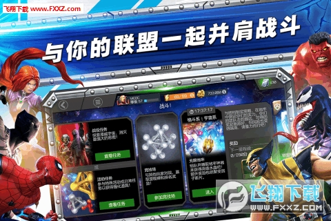漫威超级争霸战破解版最新版25.0.1截图1