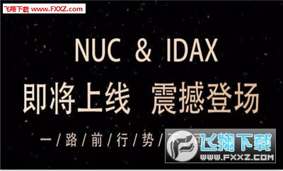 Nuchain核聚链appv1.0截图2