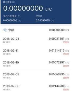 BHG汇付币appv1.0截图1