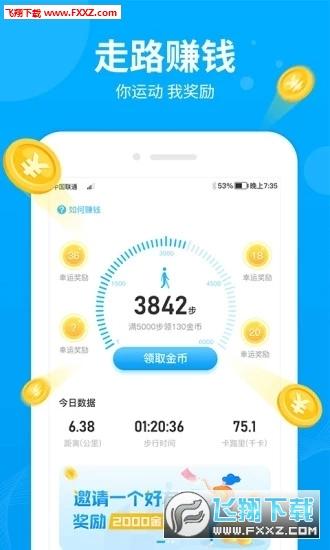 步多多计步app官网版1.0.9截图2