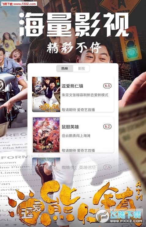 萌浣熊视频appv2.1.0截图1