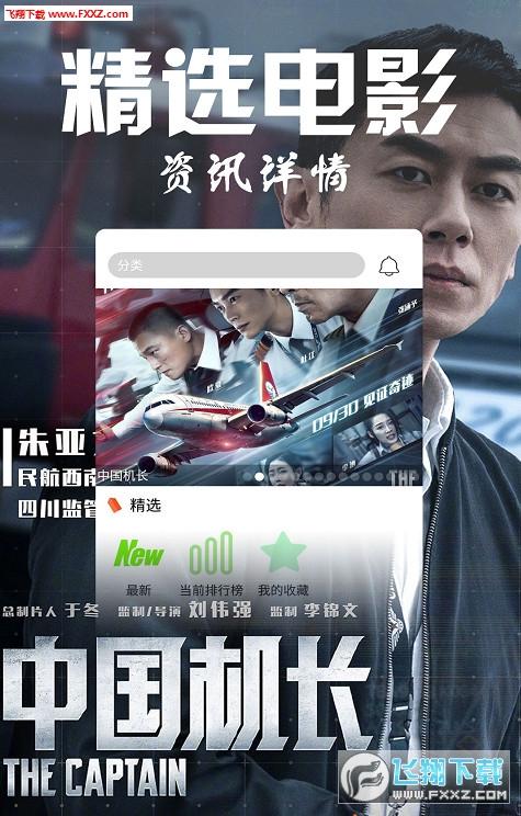 萌浣熊视频appv2.1.0截图2