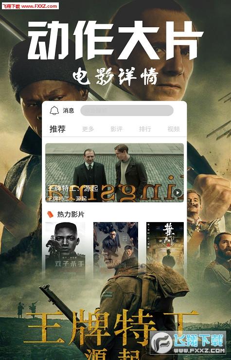 萌浣熊视频appv2.1.0截图3