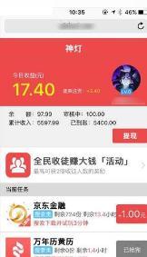 阿拉丁神灯试玩app1.0截图1