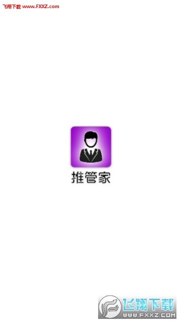 推管家app安卓版1.0.1截图0