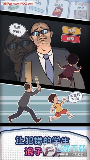 中国式班主任破解版v1.2.0截图0