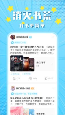 超话菌app安卓版0.7.4截图1