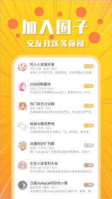 超话菌app安卓版0.7.4截图3