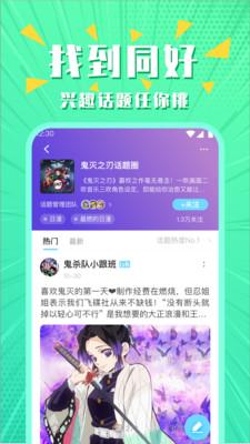 超话菌app安卓版0.7.4截图2