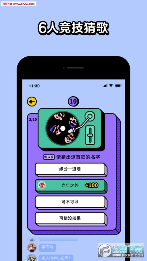 猜歌星球appv2.0.3截图3