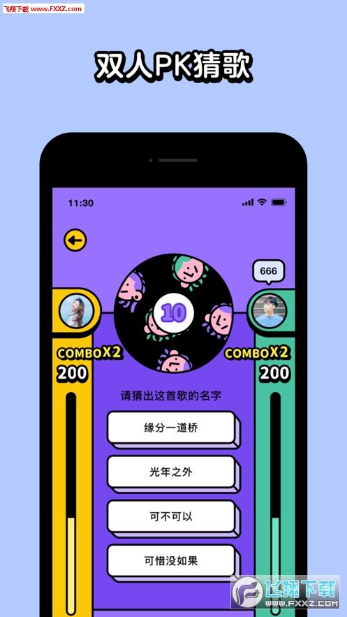 猜歌星球appv1.0.0截图1