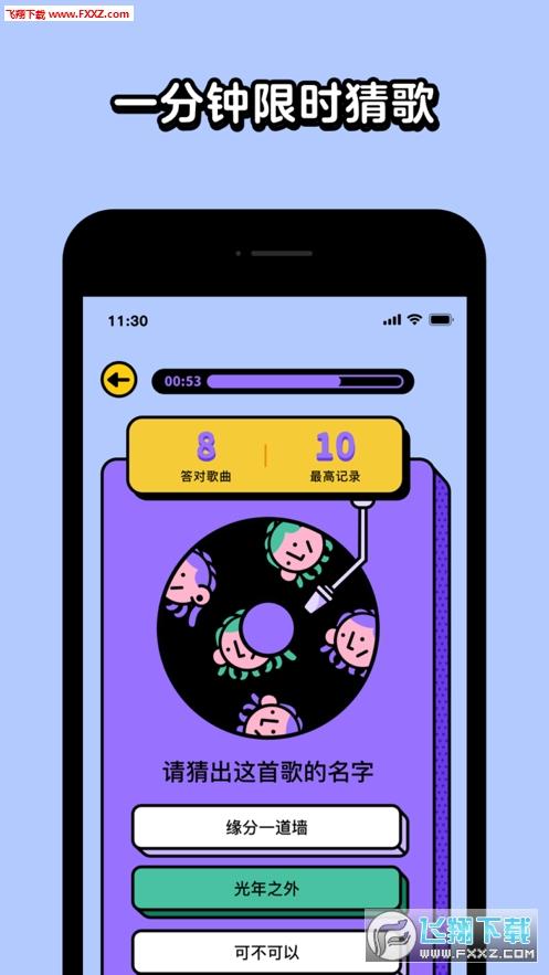 猜歌星球appv1.0.0截图2