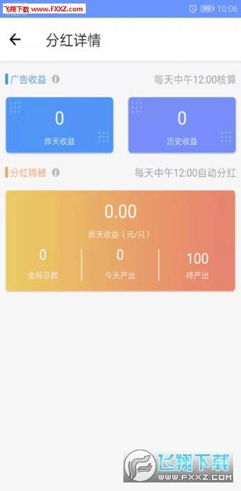攒钱锦鲤注册入口v1.0.31截图2
