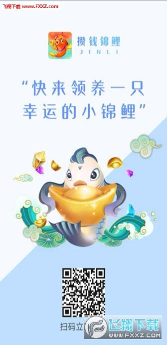 攒钱锦鲤注册入口v1.0.31截图1