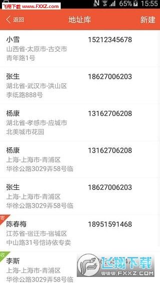圆通快递查询单号查询appv5.1.4截图0