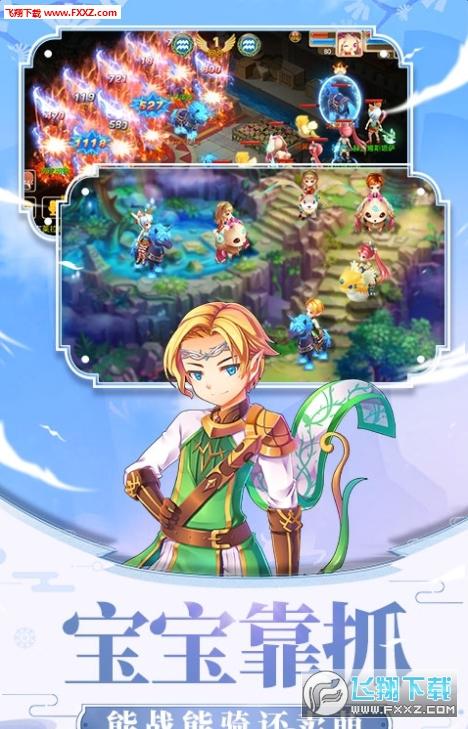 风之岛畅玩版手游v1.1.2截图2