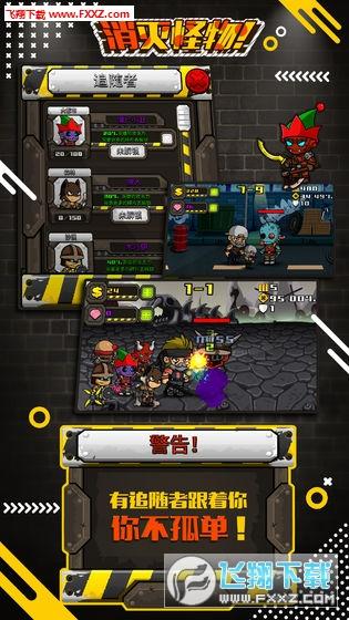 消灭怪物破解版v1.0截图2